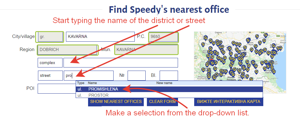 Choise district or street for Speedy delivery